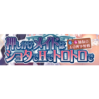 Oshikake Maid wa Shota de H de Torotoro de