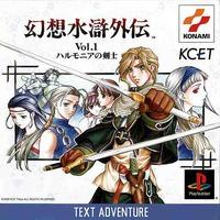 Genso Suikogaiden Vol. 1: Swordsman of Harmonia