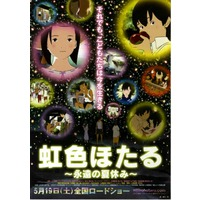 Niji-iro Hotaru: Eien no Natsu Yasumi