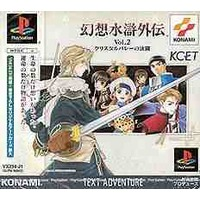 Genso Suikogaiden Vol. 2: Duel at Crystal Valley