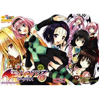 Image of To Love-Ru Darkness