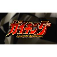 Gaiking: Legend of Daikuu-Maryuu