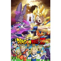 Image of Dragon Ball Z Movie 14: Kami to Kami
