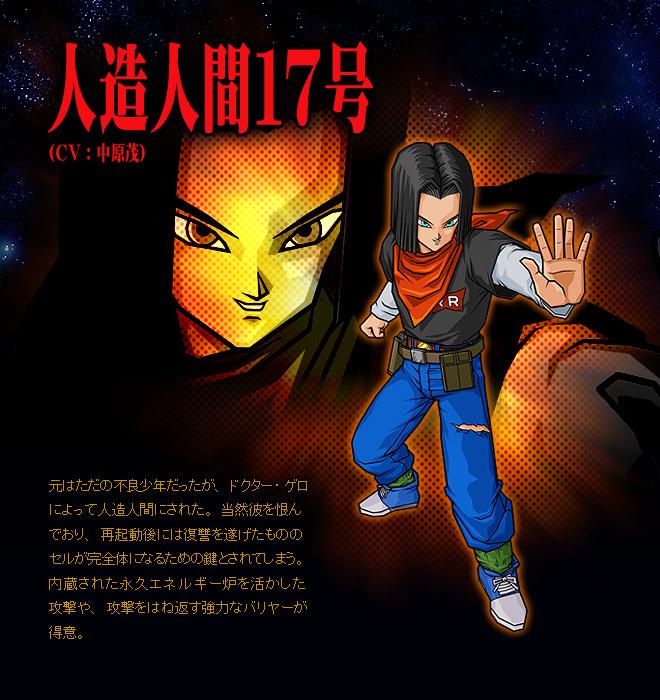 Dragon Ball Z Anime Characters Database : Android dragon ball z anime characters database