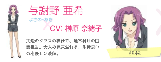 R 15 Anime Characters : Aki yosano r anime characters database
