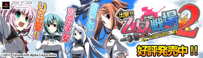 Shutsugeki!! Otome-tachi no Senjou 2 ~Ten Kakeru Shougeki no Kizuna~