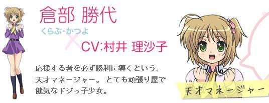 R 15 Anime Characters : Katsuyo kurabu r anime characters database
