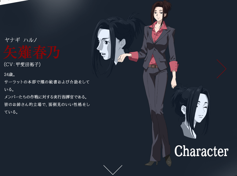 Blood C Anime Characters Wiki : 矢薙春乃(やなぎ はるの) blood c the last dark アニキャラベー