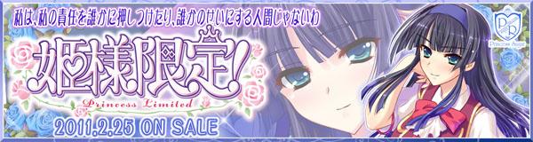 Hime-sama Gentei! ~Princess Limited~