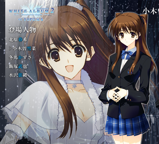 White Album 2 Anime Characters : 小木曾 雪菜(おぎそ せつな) white album introductory chapter