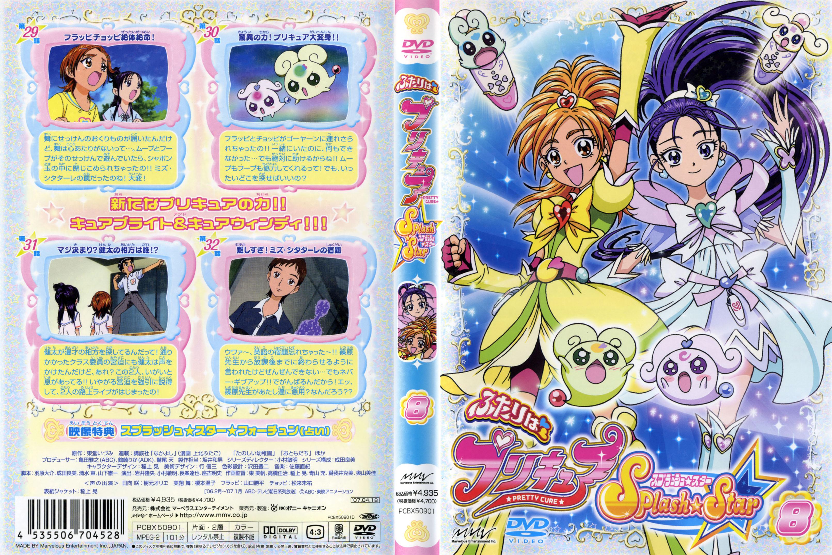 futari wa pretty cure splash star 高清图片
