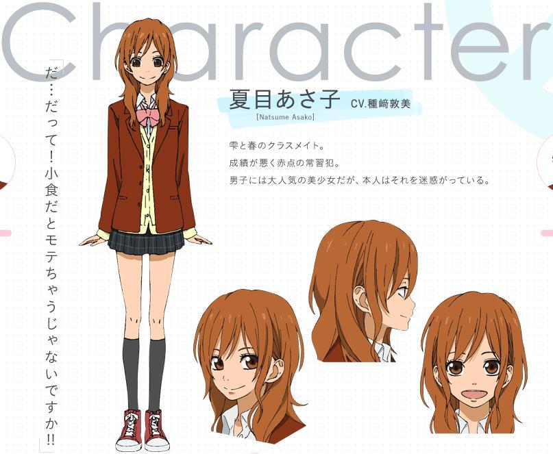 TONARI NO KAIBUTSU-KUN Anime 5092-1400676595
