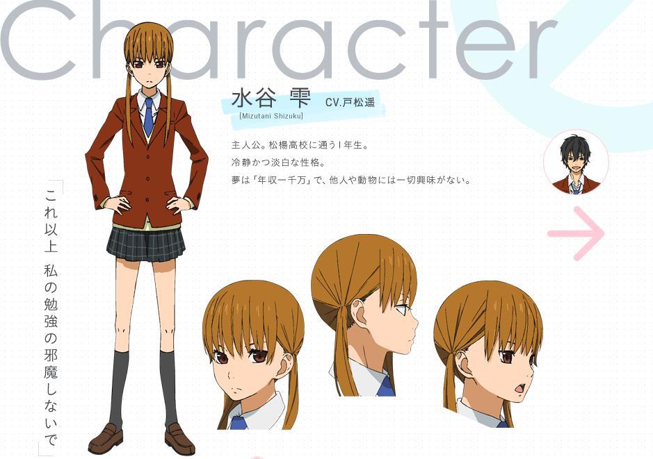 TONARI NO KAIBUTSU-KUN Anime 5092-216174624