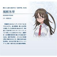 Hyouka Kazakiri