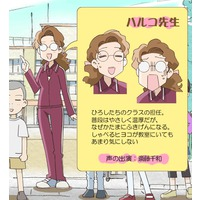Image of Haruko-sensei