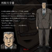Yukio Tonegawa