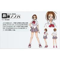 Image of Nonoha Itou