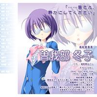 Image of Fuyuko Sokabe