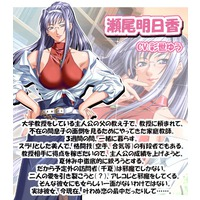 Image of Asuka Senoh
