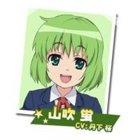 Hotaru Yamabuki