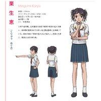Megumi Kuryu